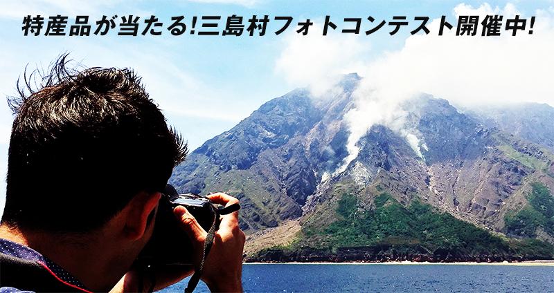 激レア商品が当たる! 三島村フォトコンテスト開催中です!