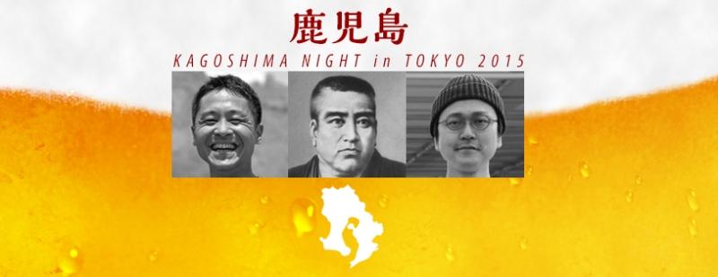 鹿児島ナイト in 東京 2015を開催します!