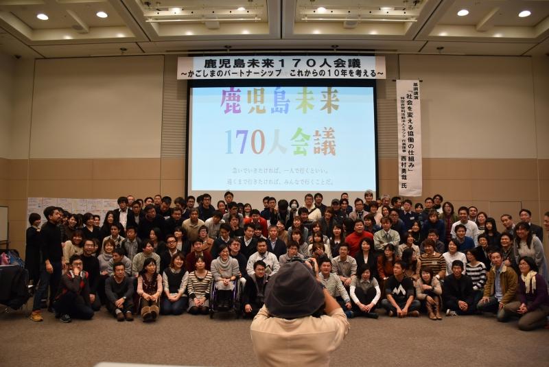 未来へ繋がる!鹿児島未来170人会議!