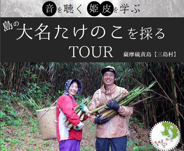 島をまるごと楽しめる!大名筍ツアー in 硫黄島!!