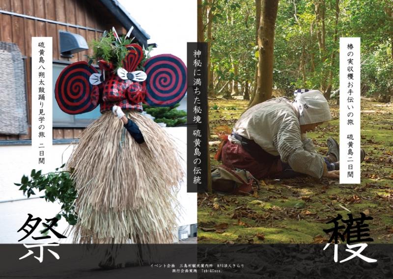 硫黄島の伝統を体感する2つのツアー 開催!!