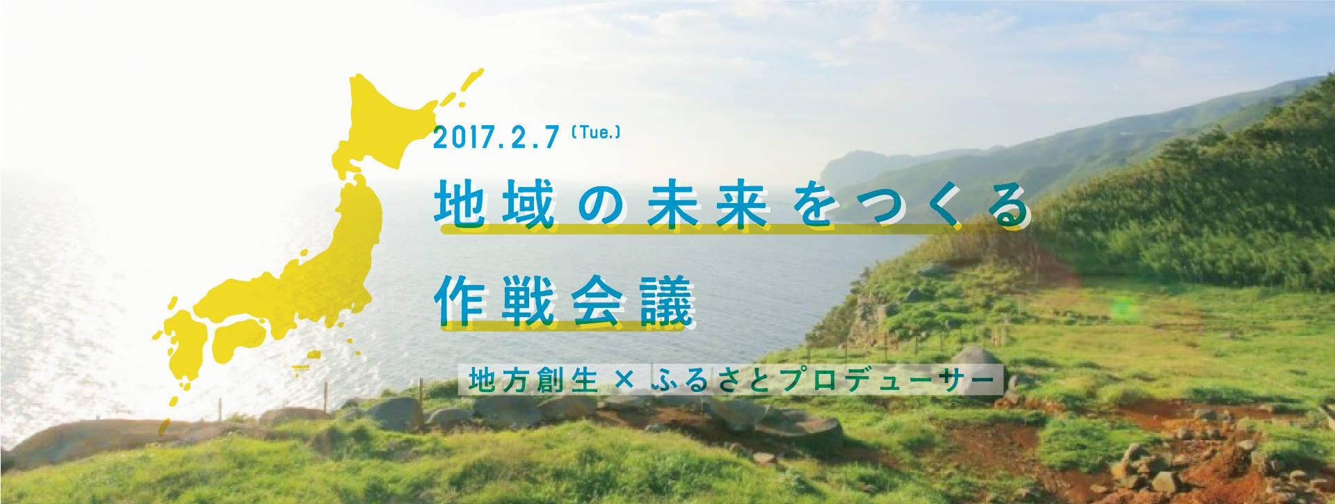 豪華ゲスト イベント第2弾!「地域の未来をつくる作戦会議」!!