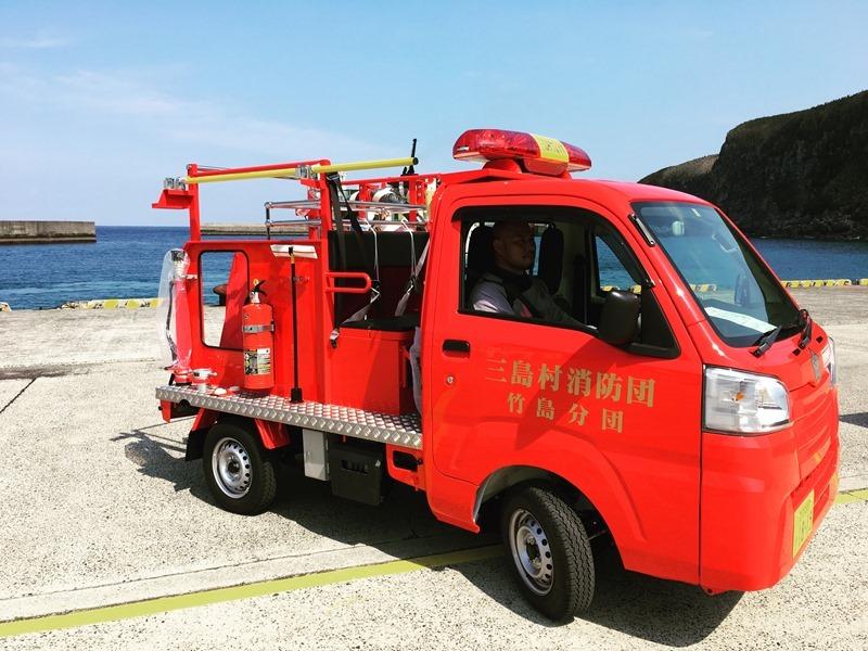 三島村に消防車がやってきた!