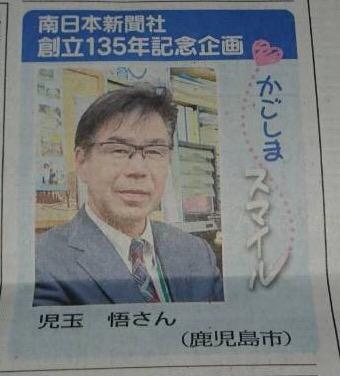 三島村役場のナイスミドルが南日本新聞に登場!