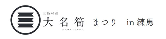 東京 練馬で大名筍まつり!!