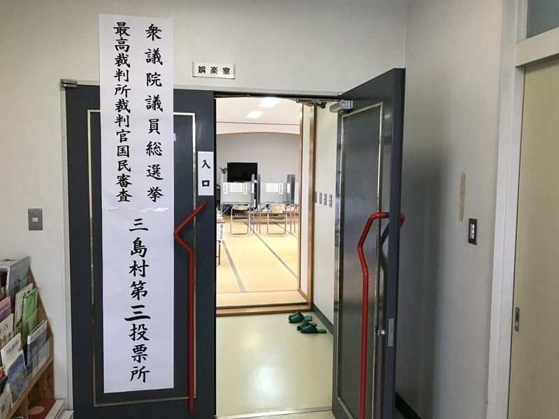 三島村で衆議院議員総選挙に投票。離島の選挙。