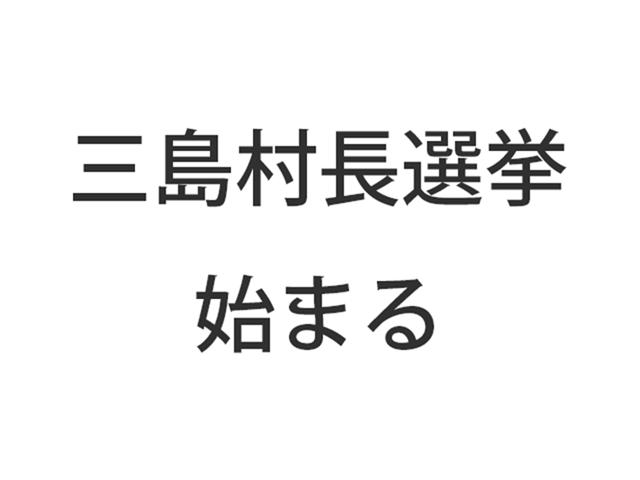 三島村長選挙が始まりました。離島の選挙。