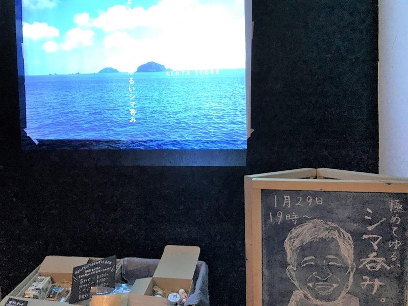 「極めてゆるいシマ呑み」に行ってきました!離島のトモダチ。