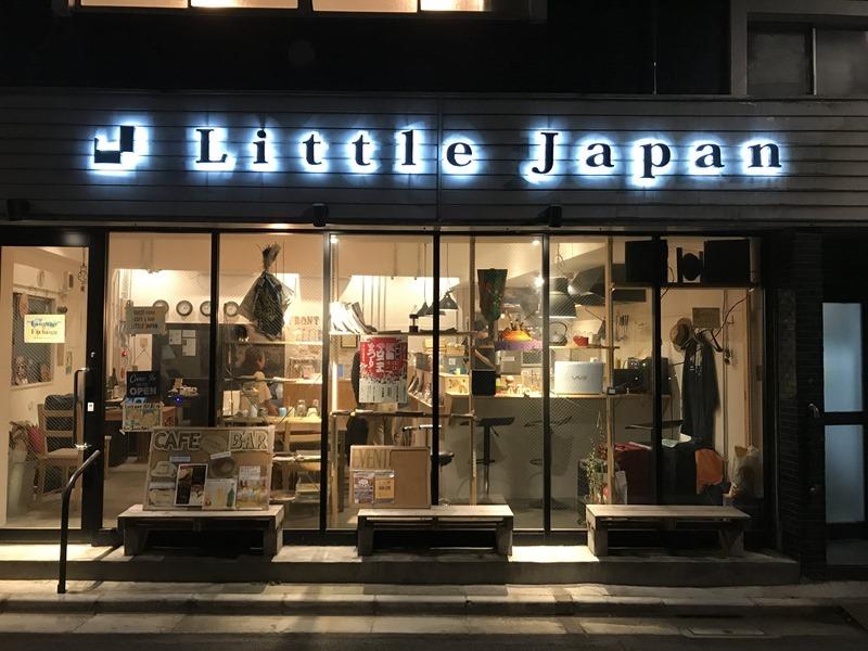 浅草のゲストハウス「Little Japan」で島を語る。離島イベント4連発。