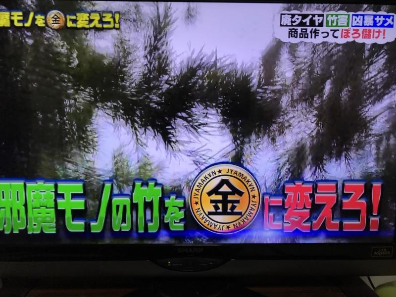 """2018年12月21日 テレビ東京 """"ニッポンの邪魔モノをお金に変えろSP"""" に竹島登場"""
