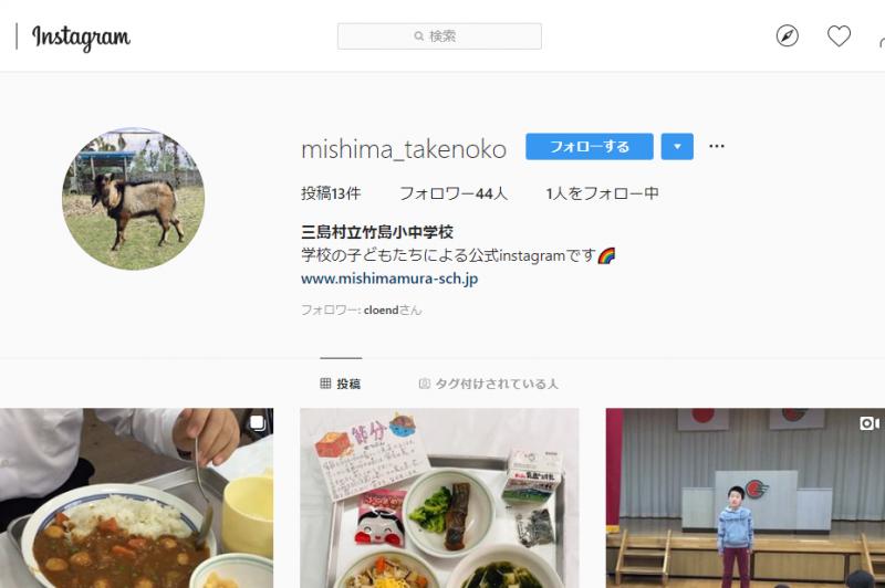 竹島小中学校公式Instagram、スタート!