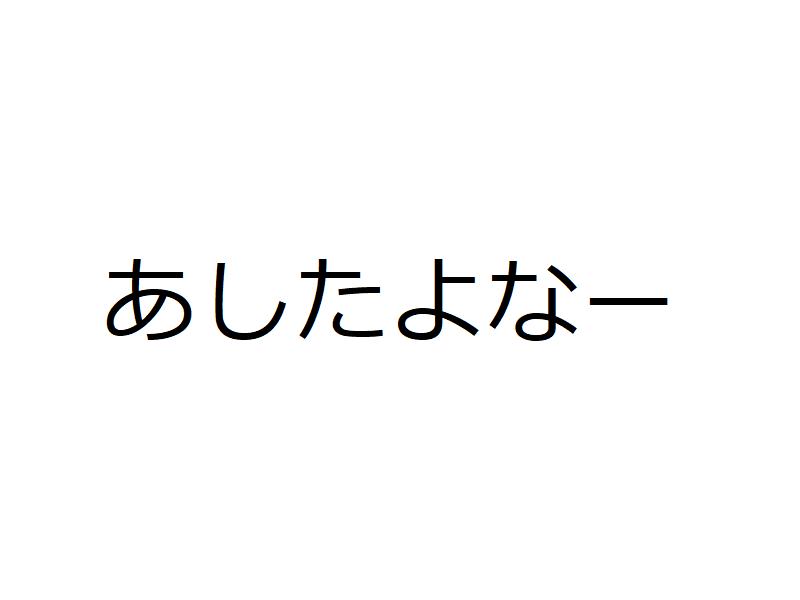 方言。三島村の歴史vol.5。