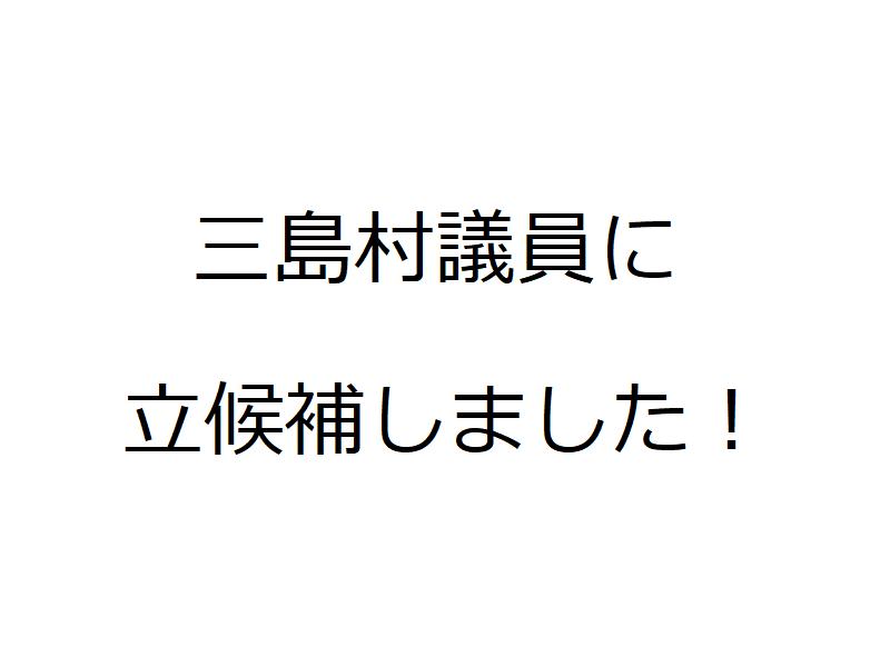 三島村議員に立候補しました! 離島の選挙。