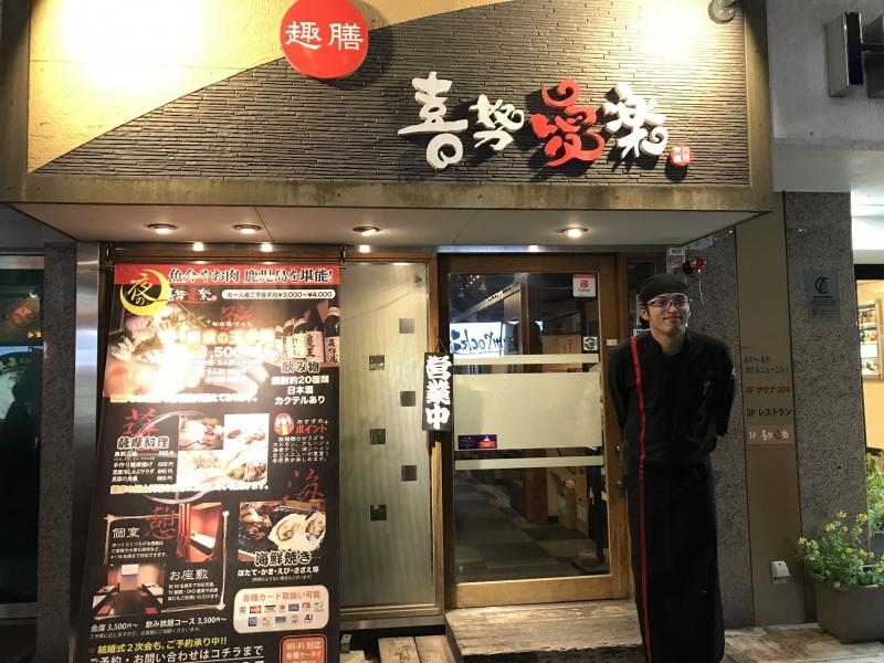 """「離島在住」で飲食代10%OFF!! """"趣膳 喜努愛楽"""""""