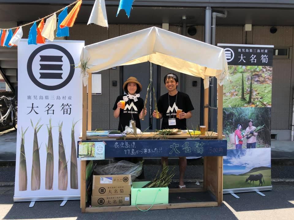 """【大名筍まつり in 東京】""""宿場町まるしぇ""""に出店しました!"""