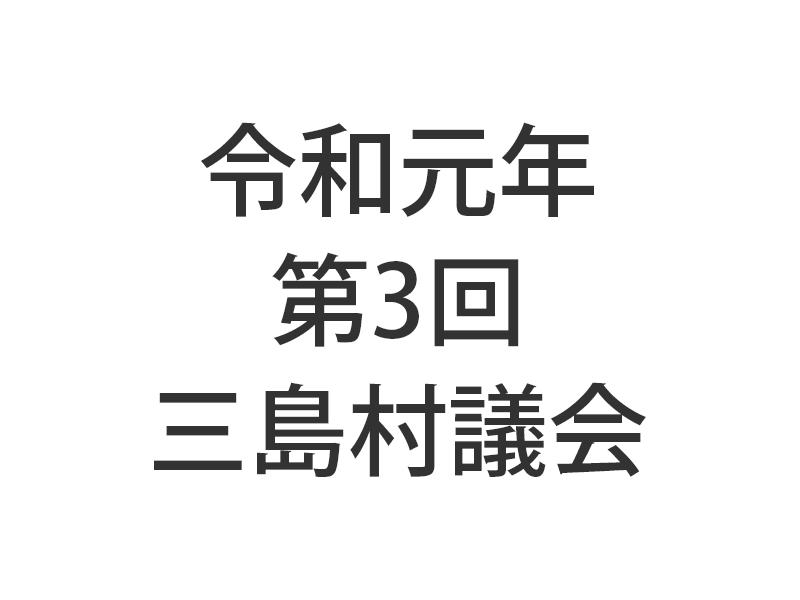 gikai2019061701