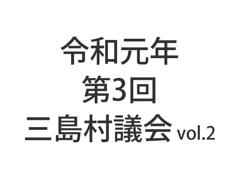 【令和元年 第3回三島村議会 1日目後半】専決処分とは!?