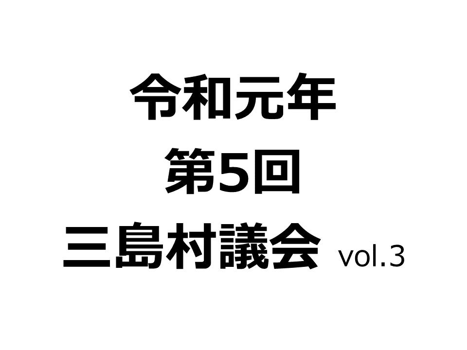【令和元年 第5回三島村議会 2日目 ①】