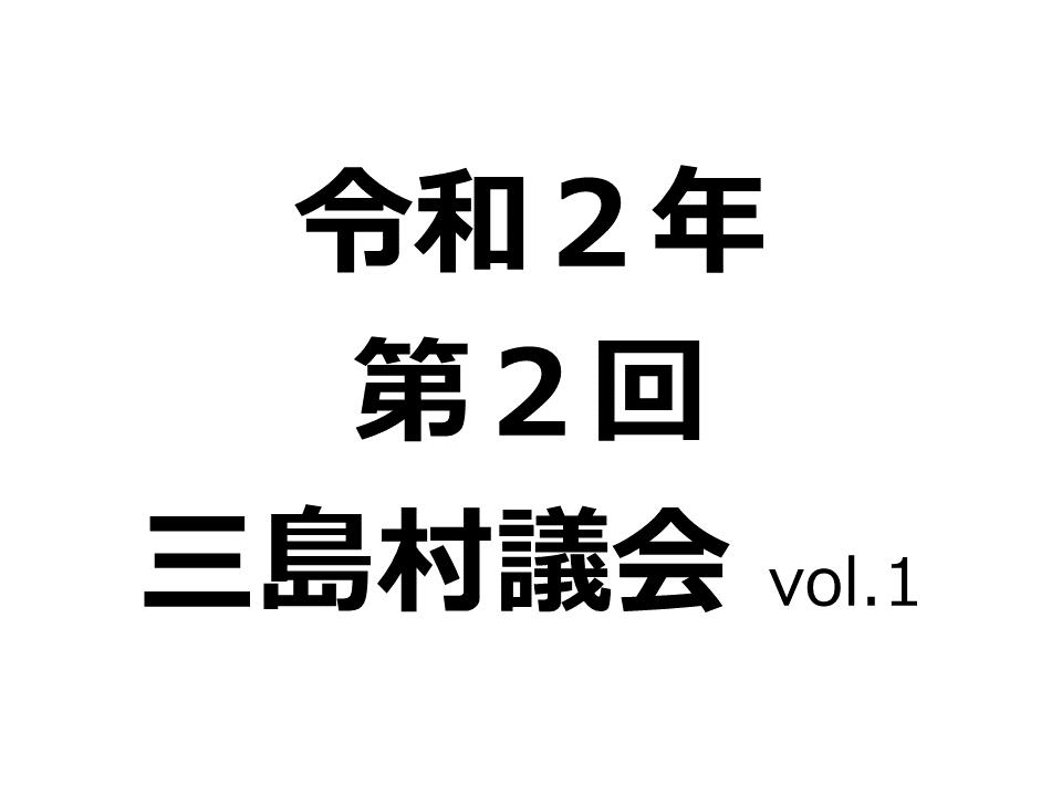 【令和2年 第2回三島村議会 一般質問】住民と行政の信頼関係づくり。