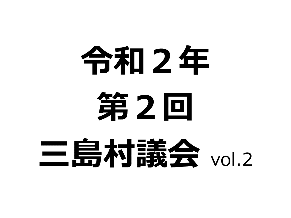 【令和2年 第2回三島村議会 議案】補正予算、条例改正。