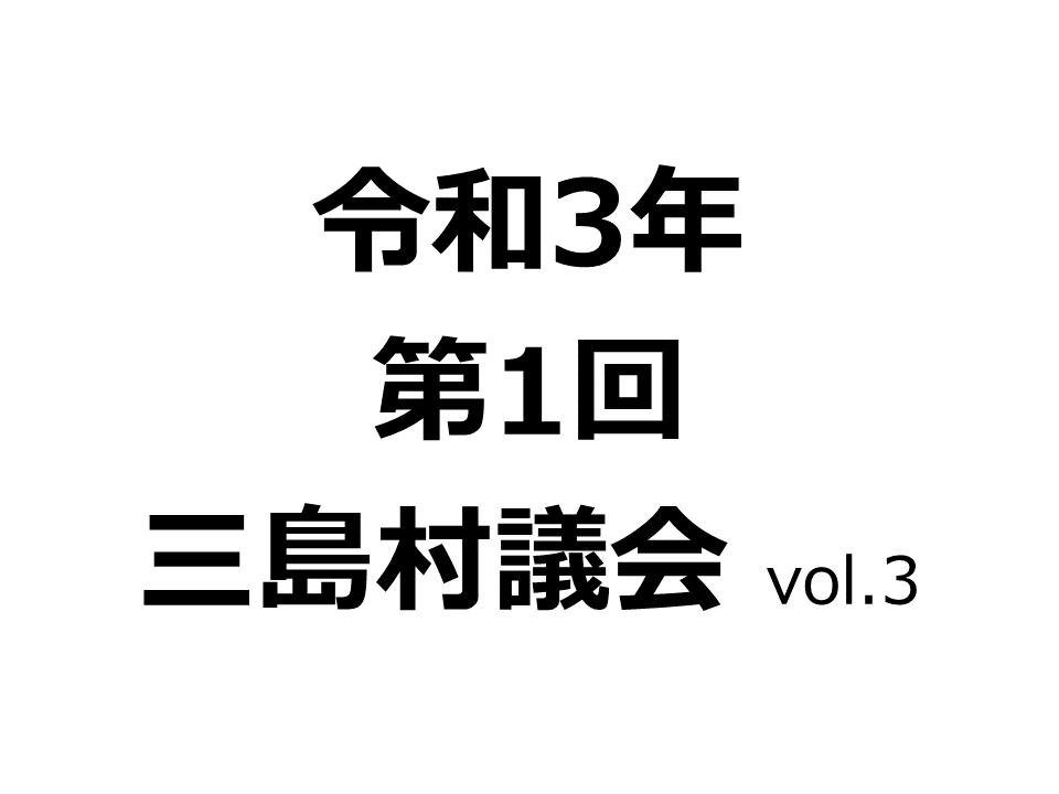 【令和3年 第1回三島村議会】議会の成長痛。